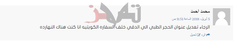 اماكن الكشف الطبي للكويت