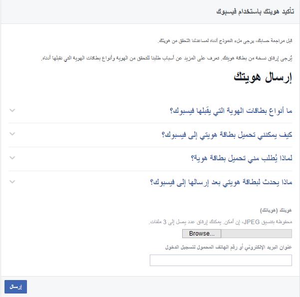 استرجاع حساب فيسبوك معطل 9