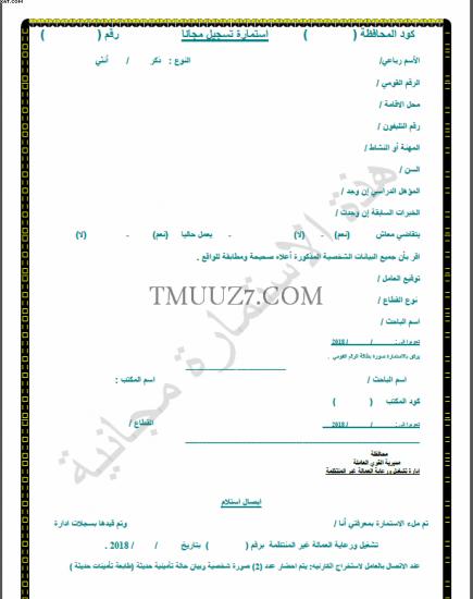 استمارة التسجيل المجانى للعمالة غير المنتظمة