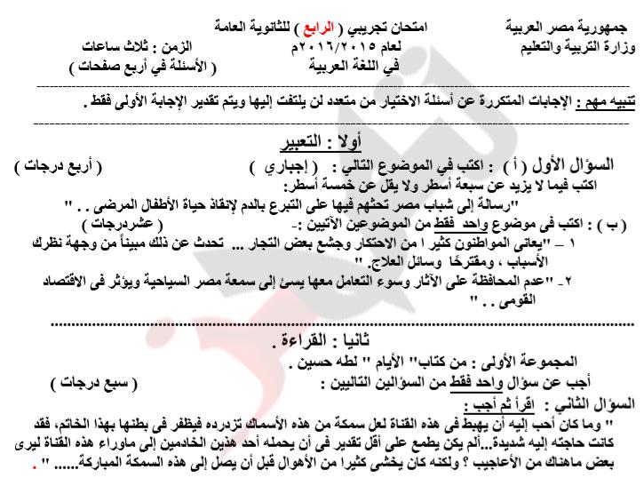 النموذج الرابع للغة العربية