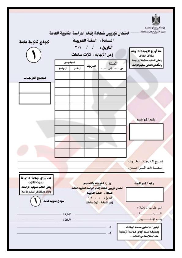 بوكليت اللغة العربية 2018