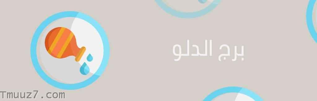 توقعات برج الدلو لشهر ابريل