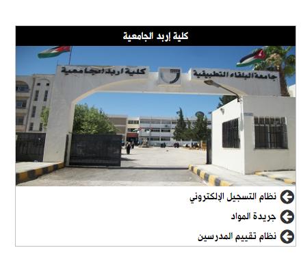 التسجيل الالكتروني جامعة اربد