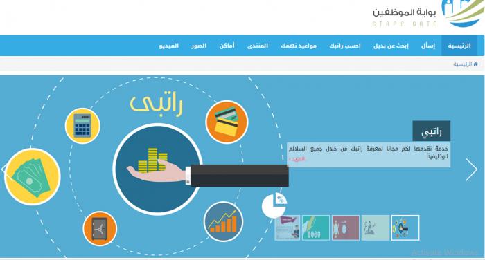 رابط موظفي الاتصالات السعودية