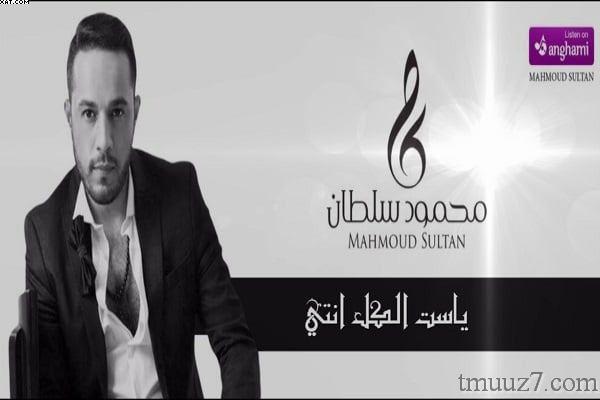 اغنية ست الكل محمود سلطان لعيد الام