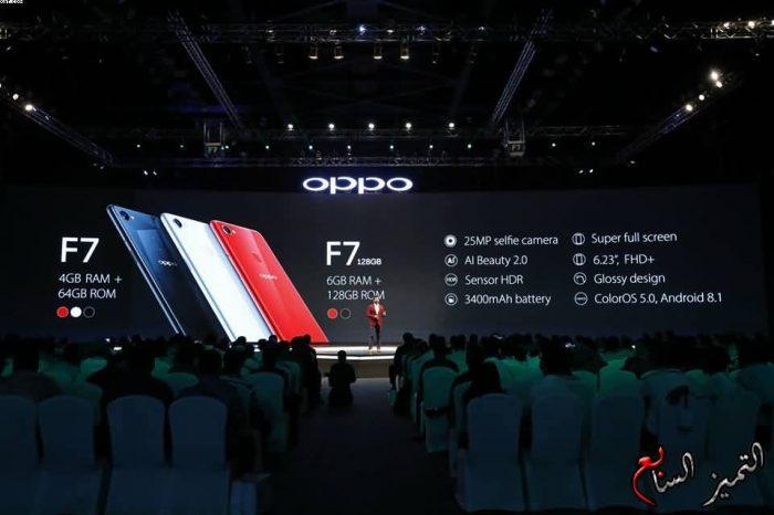 موصفات وسعر وصور أوبو oppo F7