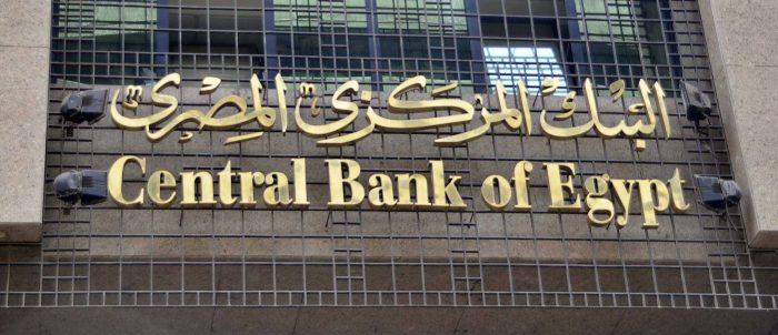 اعلان وظائف البنك المركزى