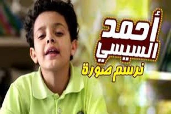 اغنية نرسم صورة احمد السيسى
