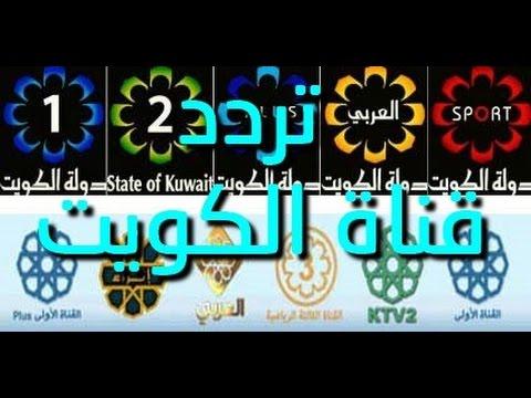 تردد قناة الكويت 2018