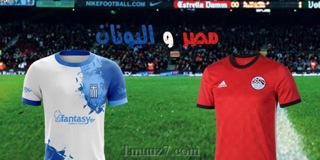 تشكيلة منتخب مصر امام اليونان