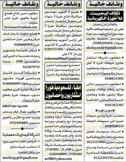 وظائف جريدة الاهرام الاسبوعى الجمعة 30/3/2018