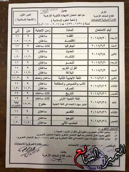 جدول امتحان الثانوية الازهرية 2018 ادبي علمي شعبة اسلامية