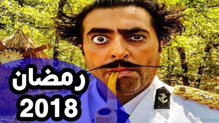 مسلسل الواق واق بطولة باسم ياخور رمضان 2021
