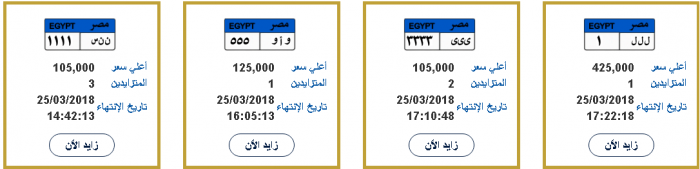 شرح شراء لوحه ارقام مميزه للسيارات في مصر 2018