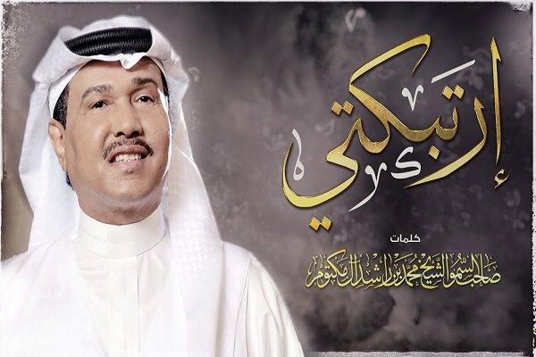 اغنية ارتبكتى محمد عبده