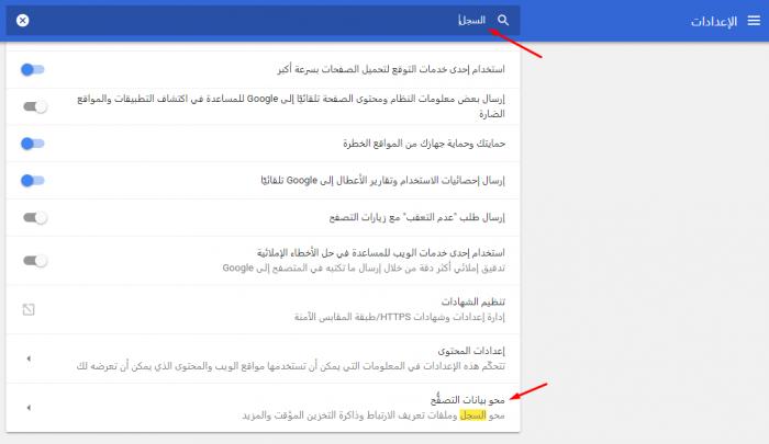 حذف بيانات المتصفح اخر المواقع
