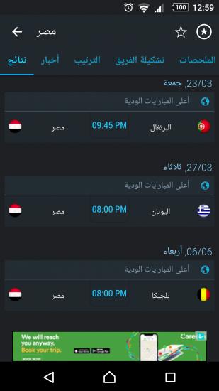 مصر والبرتغال الودية