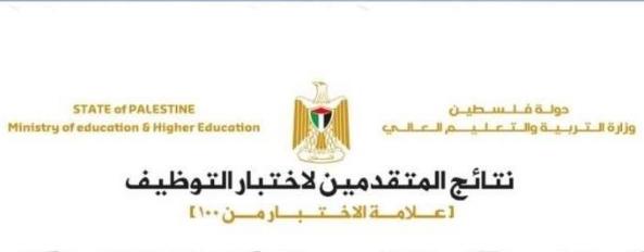 طلبات التوظيف في وزارة التربية والتعليم