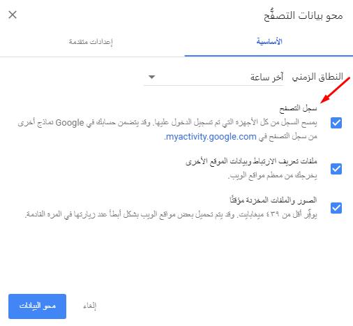 حذف سجل التصفح من جوجل كروم