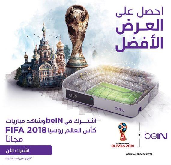 اشتراك باقة كأس العالم قنوات bein sports