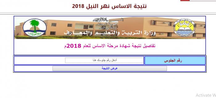 نتيجة الاساس في السودان 2018 ولاية نهر النيل