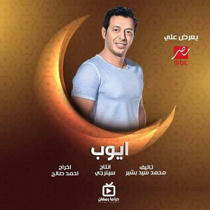 تتر بداية ونهاية مسلسل ايوب رمضان 2018