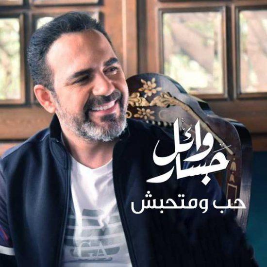 وائل جسار حب ومتحبش 2018