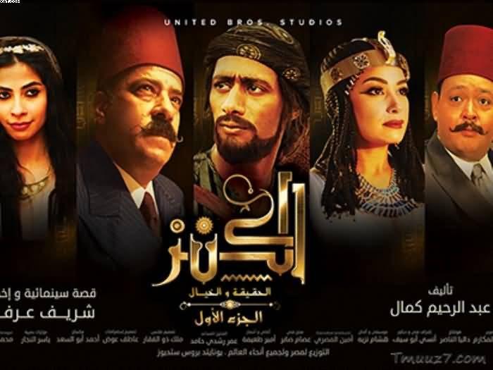 فيلم الكنز بطولة محمد رمضان ومحمد سعد ,افلام العيد,عيد الفطر