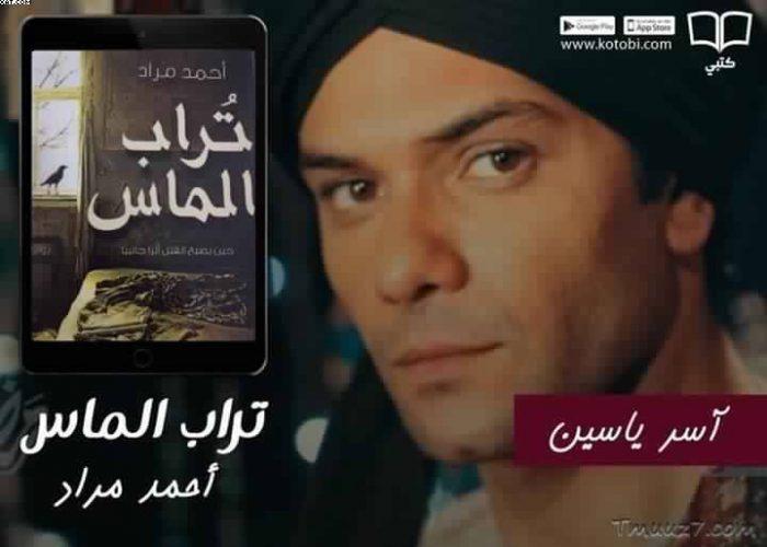 فيلم تراب الماس بطولة اسر ياسين ,افلام العيد,عيد الفطر