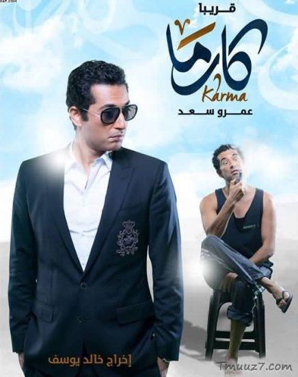 فيلم كارما بطولة عمرو سعد,افلام العيد,عيد الفطر