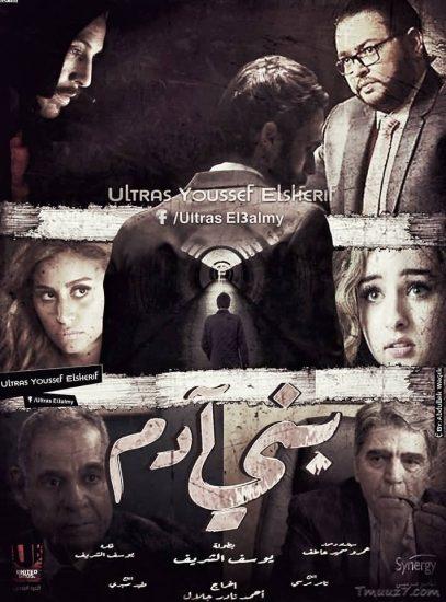فيلم بني ادم بطولة احمد رزق ودينا الشربينى,افلام العيد,عيد الفطر