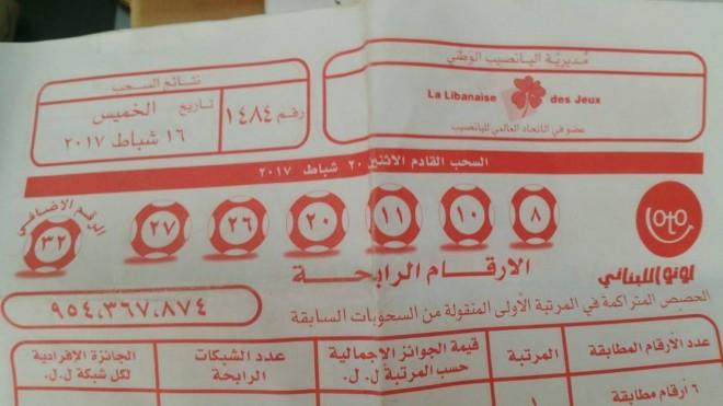 نتيجة اللوتواللبناني اليوم