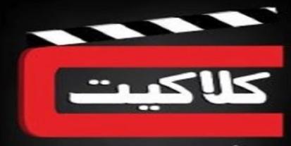 تردد قناة كلاكيت علي النايل سات للافلام الأجنبي 2018