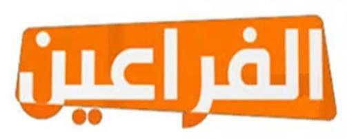 تردد قناة الفراعين الجديد علي النايل سات