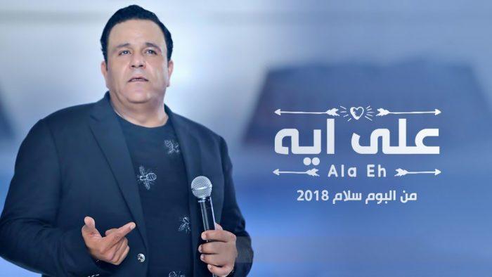 علي ايه محمد فؤاد