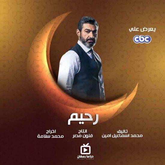 مواعيد عرض واعادة مسلسل رحيم والقنوات الناقلة رمضان 2018