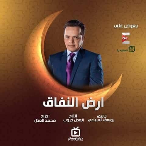 مواعيد عرضمسلسل ارض النفاق والقنوات الناقلة رمضان 2018