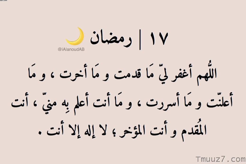 اجمل ادعية رمضان 2018