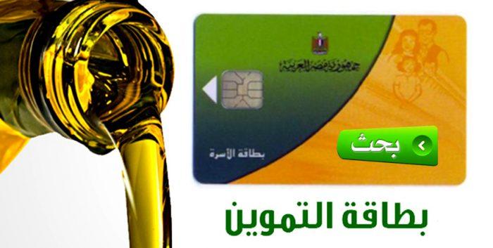 تحديث بيانات التموين 2018,دعم مصر,استعلام عن بطاقة التموين,تحديث البيانات,استخراج