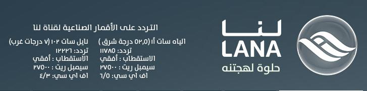 تردد قناة لنا العراقية