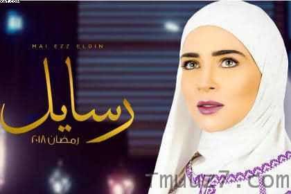 مسلسل رسايل رمضان 2018
