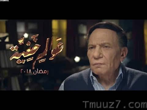 مسلسل عوالم خفية رمضان 2018