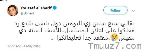 مسلسل يوسف الشريف رمضان 2018