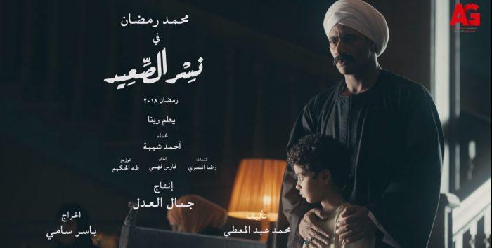 كلمات اغنية حبة سنين تتر مسلسل نسر الصعيد رمضان 2018