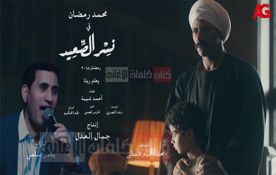 كلمات اغنية يعلم ربنا احمد شيبة تتر مسلسل نسر الصعيد