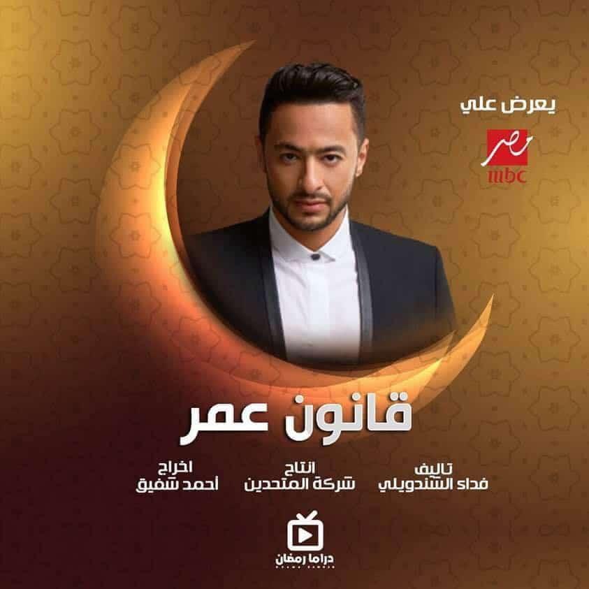 مواعيد عرضمسلسلقانون عمر والقنوات الناقله رمضان 2018