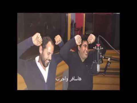 كلمات اغنية هسافر دويتو احمد عدوية وابو