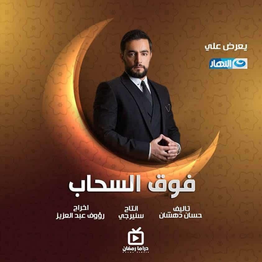 مواعيد عرض واعادةمسلسلفوق السحاب والقنوات الناقلة رمضان 2018