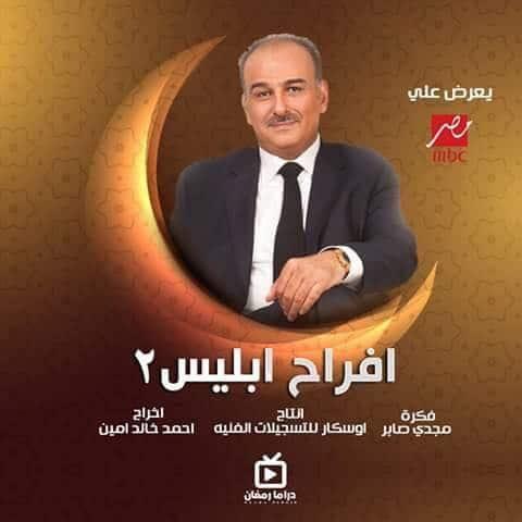 مواعيد عرض واعاده مسلسل افراح ابليس 2 والقنوات الناقله رمضان 2018