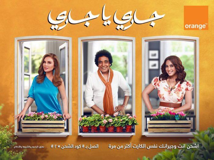 اعلان اورنج جاري ياجاري رمضان 2018